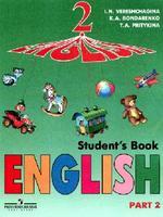 Английский язык - Учебник для 2 класса школ с углубленным изучением английского языка - Часть 2 - Верещагина И.Н., Притыкина Т.А.