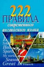 222 правила современного английского языка - Масюченко И.П.