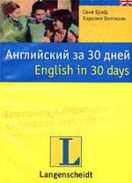 Английский за 30 дней - Браф С, Виттманн К.