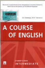 A course of English - Intermediate - Воевода Е.В., Тимченко М.В.