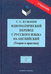 Идиоматический перевод с русского языка на английский - Теория и практика - Учебник - Кузьмин С.С.