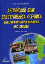 Английский язык для турбизнеса и сервиса - Учебник для ВУЗов - Сербиновская А.М.