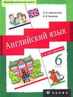 Английский язык - Второй год обучения - 6 класс - Серия Новый курс английского языка для российских школ - Афанасьева О.В., Михеева И.В.