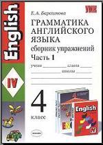 Грамматика английского языка - Сборник упражнений - Часть 1 - К учебнику Верещагиной И.Н., Барашкова Е.А.