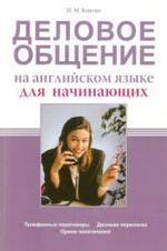 Деловое общение на английском языке для начинающих - Коптюг Н.М.