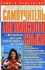 Самоучитель английского языка - Современная методика интенсивного обучения - Кулиш В.Г.