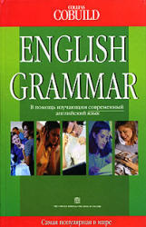 Collins Cobuild English Grammar - Грамматика английского языка - John Sinclair