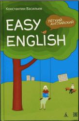 Easy English - Легкий английский - Самоучитель английского языка - Васильев К.Б.