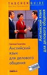 Английский язык для делового общения - Гаудсвард Г.