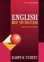 Ключ к успеху - Учебное пособие по английскому языку - Павлоцкий В.М.