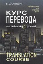 Курс перевода - английский - русский язык - Слепович В.С.