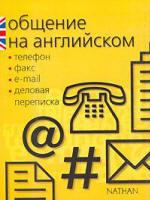 Общение на английском: телефон, факс, e-mail, деловая переписка - Серена Мёрдок-Стерн