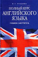 Полный курс английского языка - Учебник-самоучитель - Рубцова М.Г.