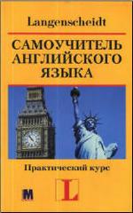 Самоучитель английского языка - Практический курс - Ханс Г. Хофманн