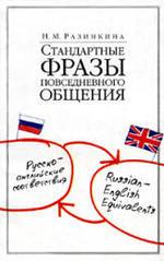 Стандартные фразы повседневного общения - Русско-английские соответствия - Разинкина Н.М.