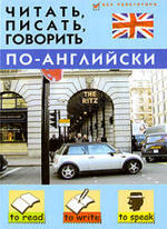Читать, писать, говорить по-английски - Дугин С.П.