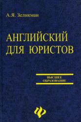 Английский язык для юристов - Зеликман А.Я.