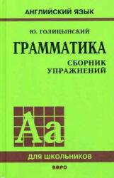Грамматика - Сборник упражнений - Голицынский Ю.Б.