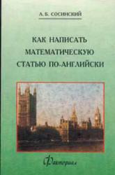 Как написать математическую статью по-английски - Сосинский А.Б.