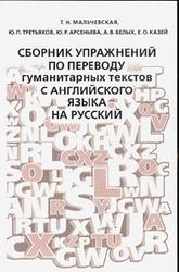 Сборник упражнений по переводу гуманитарных текстов с английского языка на русский - Мальчевская Т.Н.