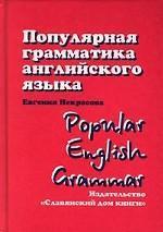 Популярная грамматика английского языка, Некрасова