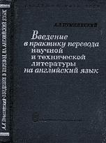 Введение в практику перевода научной и технической литературы на английский язык - Пумпянский А.Л.