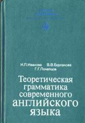 Теоретическая грамматика современного английского языка - Иванова И.П., Бурлакова В.В., Почепцов Г.Г.