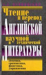 Чтение и перевод английской научной и технической литературы - Пумпянский А.Л.