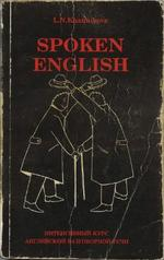 Spoken English - Ханникова Л.Н.