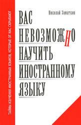 Вас невозможно научить иностранному языку - Замяткин Н.Ф.