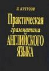 Практическая грамматика английского языка - Кутузов Л.