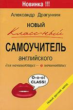Новый классный самоучитель английского для начинающих и начинавших - Драгункин А.