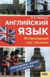 Английский язык - Интенсивный курс обучения - Черненко Д.В.