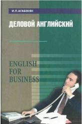 Деловой английский. English for Business. Агабекян И.П. 2004
