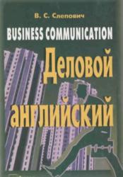 Деловой английский. Business communication. Учебное пособие. Слепович B.C. 2002