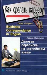 Деловая переписка на английском языке. Васильева Л. 1998