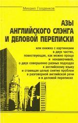 Азы английского слэнга и деловой переписки. Голденков М. 1995