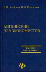 Английский язык для экономистов. Агабекян И.П., Коваленко П.И. 2004