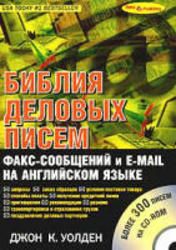Библия деловых писем факс сообщения и e-mail на английском языке. Уолден Д.Ж. 2004