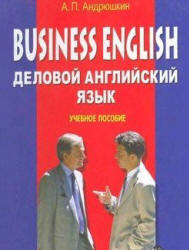 Business English. Деловой английский язык. Учебное пособие. Андрюшкин А.П. 2008