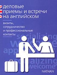 Деловые приемы и встречи на английском. Мёрдок-Стерн С. 2008
