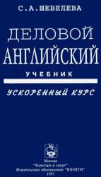 Деловой английский. Ускоренный курс. Шевелева С.А. 1997