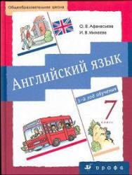 Английский язык. 3-й год обучения. 7 класс. Афанасьева О.В., Михеева И.В. 2007