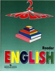 Английский язык. 2 класс. Книга для чтения. Верещагина И.Н., Бондаренко К.А., Притыкина Т.А. 2006