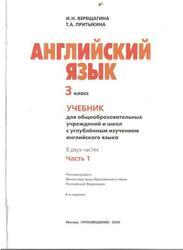 Английский язык. 3 класс. Учебник. Часть 1. Верещагина И.Н., Притыкина Т.А. 2009