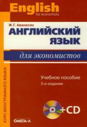 Английский язык для экономистов. Аванесян Ж.Г. 2008