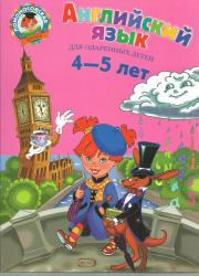 Английский язык. Для детей 4-5 лет. Бедич Е.В., Крижановская Т.В. 2009