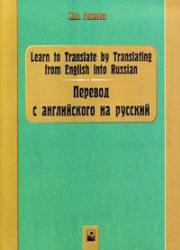 Перевод с английского на русский. Голикова Ж.А. 2008