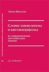 Слова-хамелеоны и метаморфозы в современном английском языке. Виссон Л. 2010