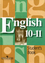 10-11 класс английский язык кузовлев скачать учебник